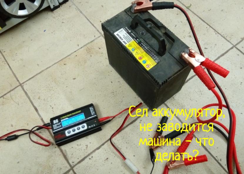 Сел аккумулятор, машина не заводится – что делать?