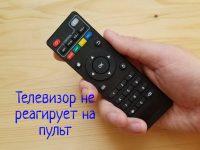 Телевизор не реагирует на пульт