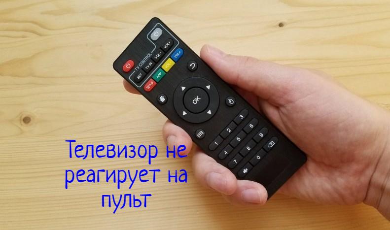 Что делать, если телевизор не реагирует на пульт?