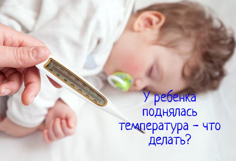 Что делать, если у ребенка поднялась температура?