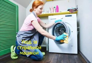 Уход за стиральной машины