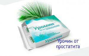 Упрмин препарат от простатита