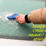 Что делать, если замерзло стекло в машине?