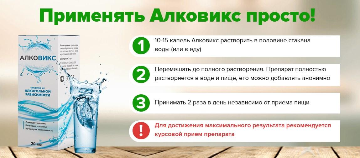 Алковикс инструкция