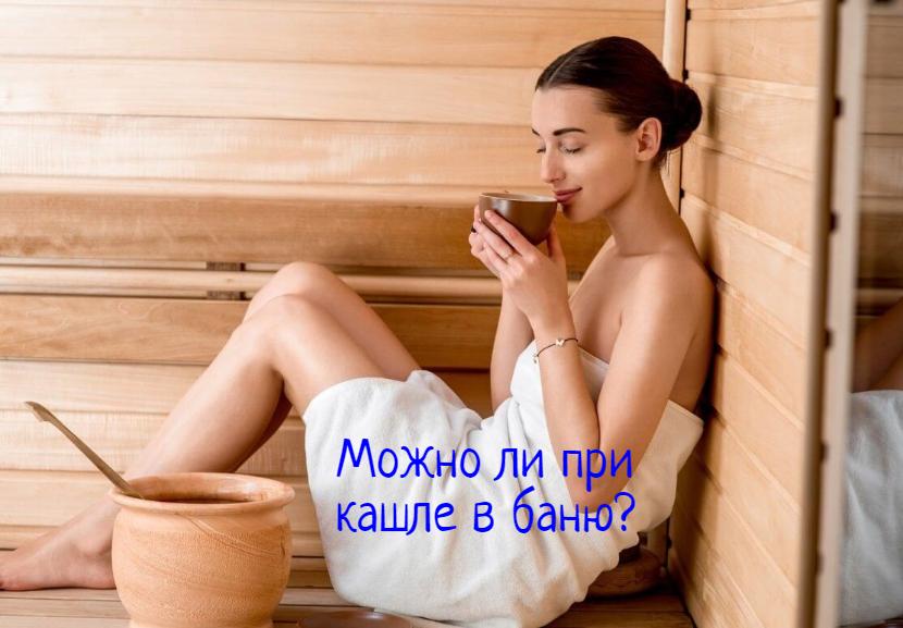 Что делать при кашле – можно ли париться в бане?