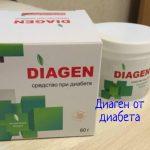 Diagen от диабета – рекомендации врачей, развод или лекарство