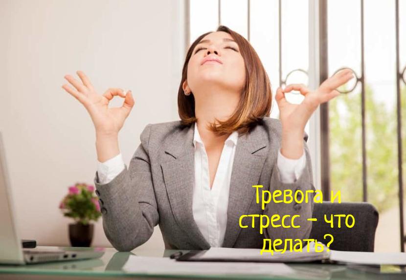 Что делать, если постоянно тревога и стресс?