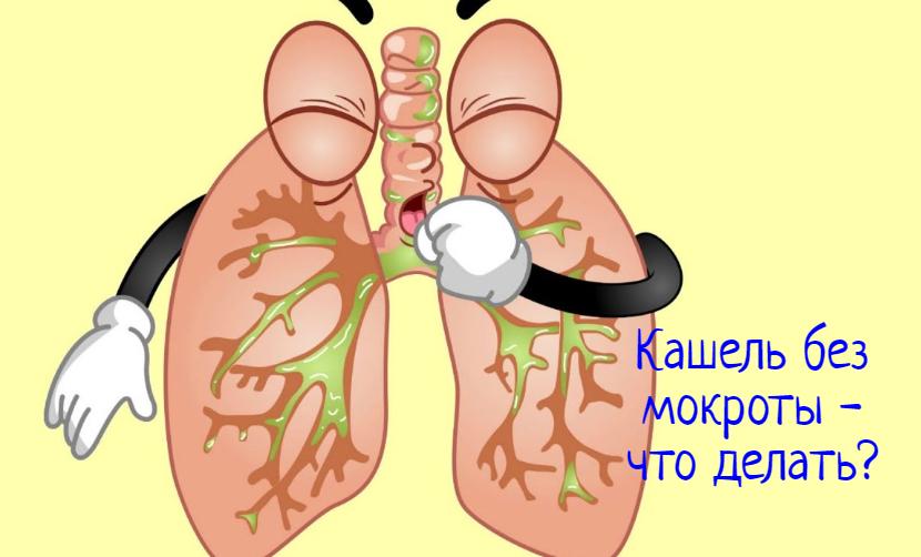 Мучает сухой кашель без мокроты – что делать?