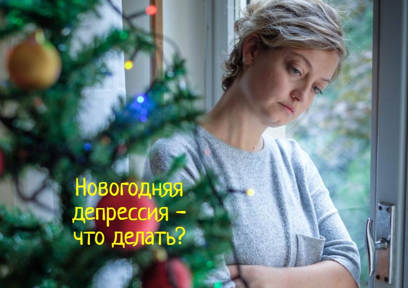 Что делать, как избежать новогодней депрессии?