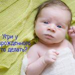 Угри на лице у новорожденного – что делать?