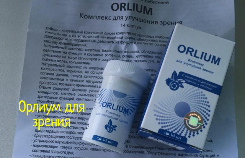 Орлиум для зрения – отзывы и цена препарата