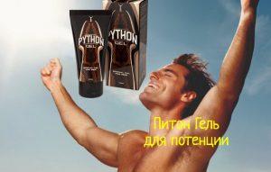 Питон Гель