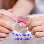 Что делать, как лечить трихомониаз?