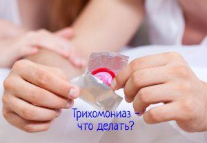 Трихомониаз что делать