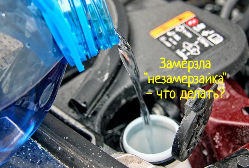 Что делать, если замерзла «незамерзайка» в машине?