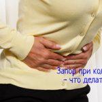 Запор при колите кишечника – что делать?