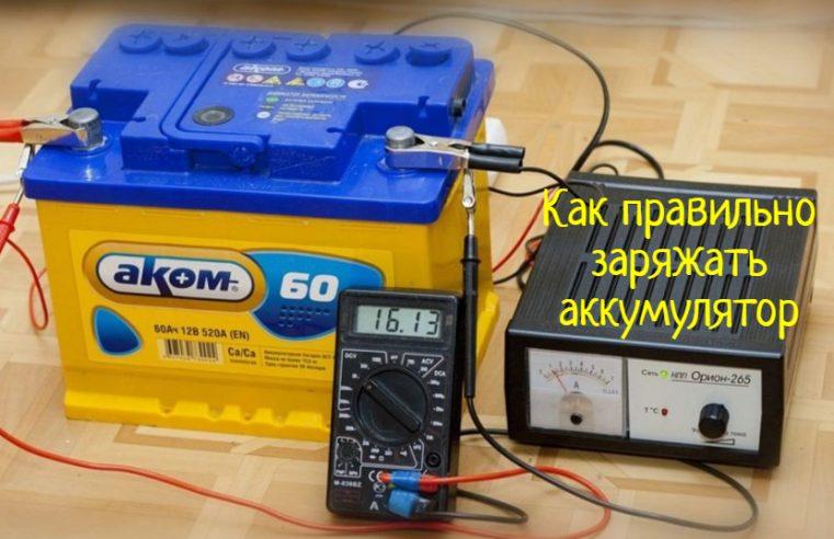 Что делать когда нужно правильно зарядить авто аккумулятор?