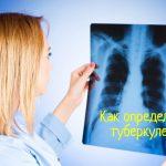 Что делать, как определить туберкулез в домашних условиях?