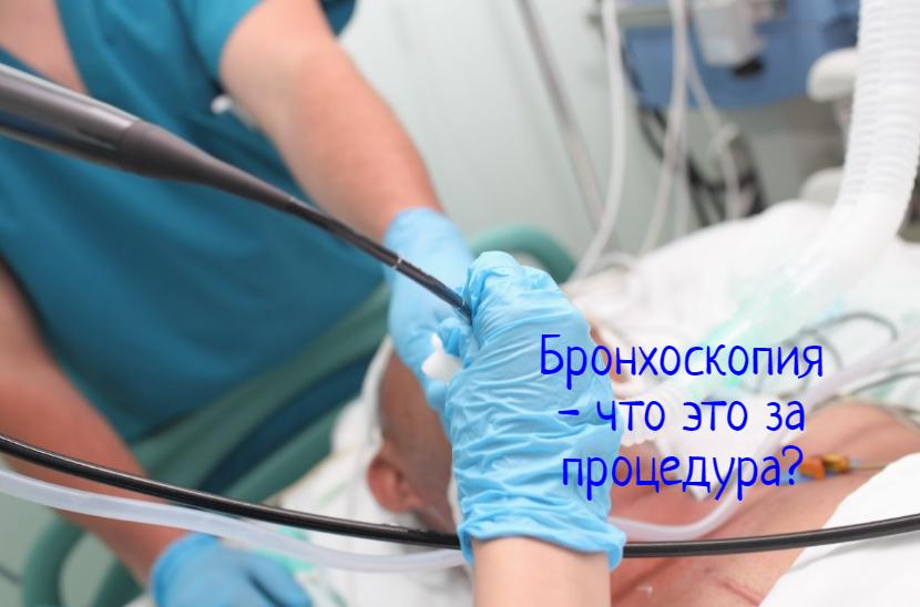 Бронхоскопия, что это за процедура – подготовка и выполнение