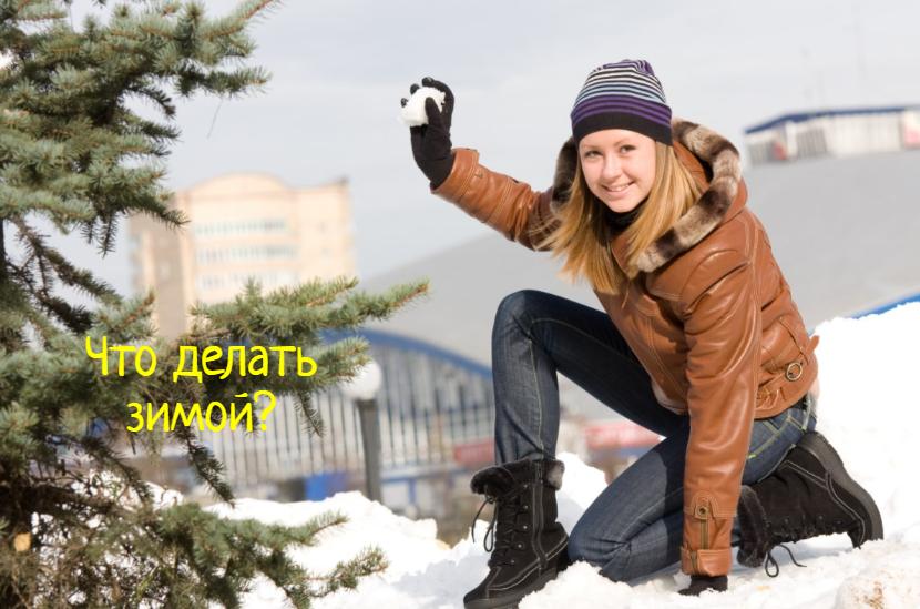 Что делать зимой на каникулах, если скучно?