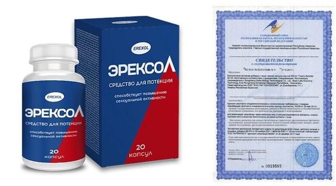 Эрексол сертификат