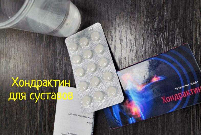 Хондрактин для суставов – отзывы о препарате