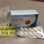 Препарат Кето Диета – инструкция по применению