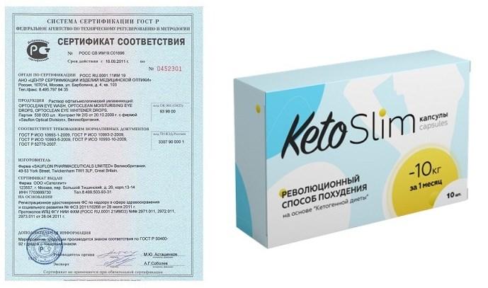 Кето слим сертификат