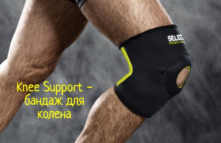 Knee Support – кому поможет бандаж колена