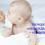 Что делать, если у новорожденного появился насморк?