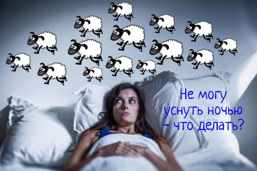 Что делать, если не могу долго уснуть ночью?
