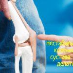 Нестабильность коленного сустава – что делать?