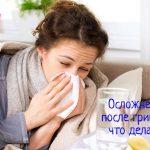 Осложнения после гриппа – что делать, как быстро восстановиться?