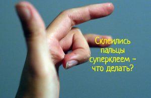 Пальцы склеились суперклеем