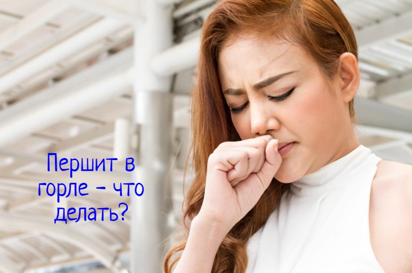 Что делать, если першит в горле?