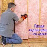 Что делать, если в квартире плохая шумоизоляция?