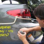 Что делать, если поцарапал дверь машины?