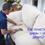 Очень грязный диван – что делать, как почистить?