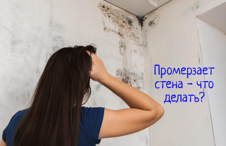 Что делать, если промерзает стена в квартире?
