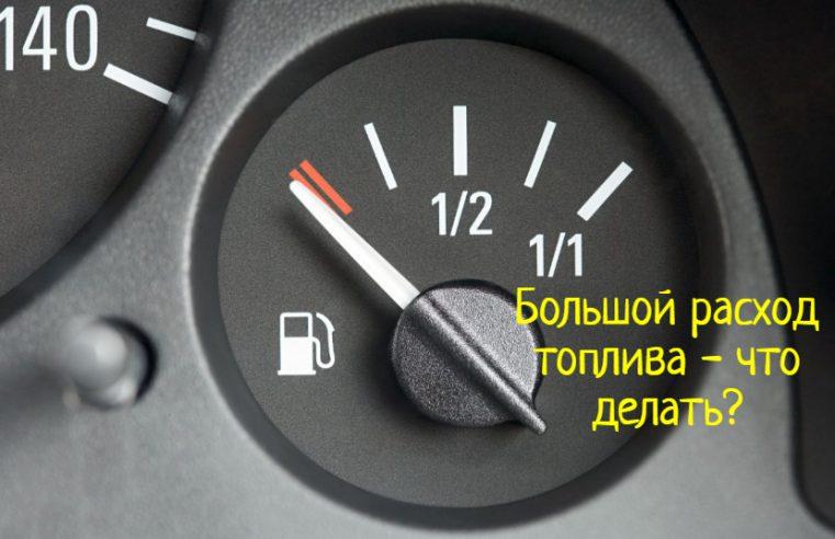 Что делать, если автомобиль расходует много бензина?