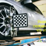Когда нужно делать развал схождение колес?