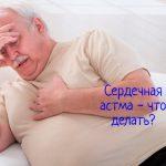 Сердечная астма – первая помощь, что делать?