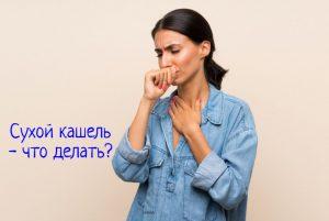 Сухой кашель что делать