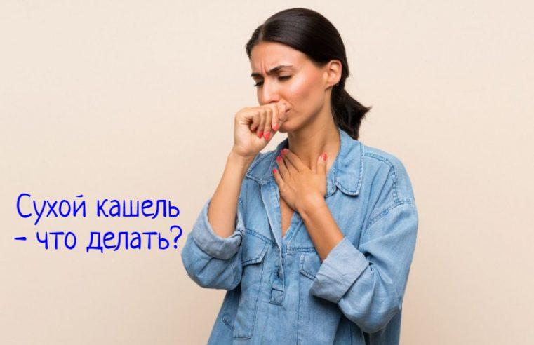 Что делать, если появился сухой, непродуктивный кашель?