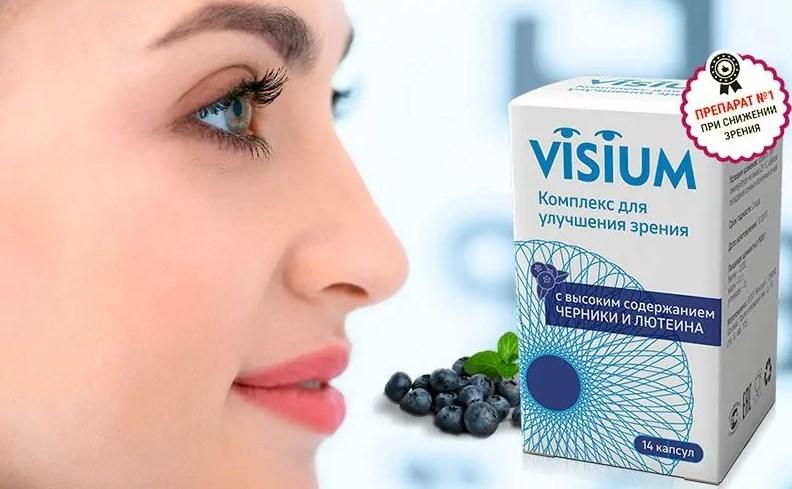 Визиум – как предотвратить снижение зрения
