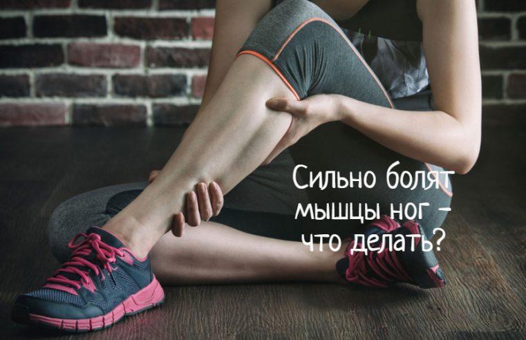 Очень болят мышцы на ногах – что делать?