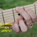 Болят пальцы от гитары – что делать?