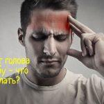 Голова боли в области лба – что делать?