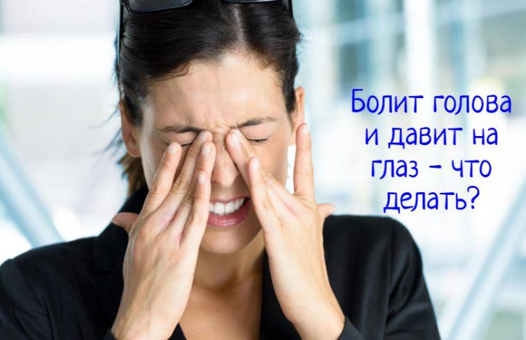 Что делать, если болит голова и давит на глаз?