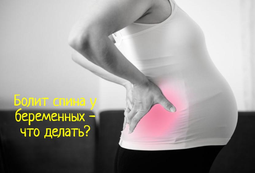 Что делать, если у беременных болит спина?